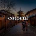 【ブランド紹介】COTOCULの人気商品や店舗情報まとめ【京都のレザーブランド】