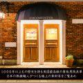 【旅しおり】ココマイスターの実店舗情報【ラビータ旅行。からの】