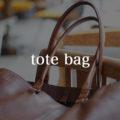 【持ち手20cm以上】肩掛けの本革トートでおすすめのバッグブランド【予算|4万・5万・6万】
