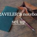 【レビュー】トラベラーズノートのセットアップ(使い方)と革のお手入れ方法